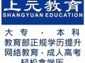 东台学历培训 高起专网络远程学历培训