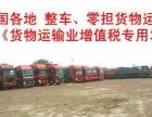 杭州晨歌物流有限公司