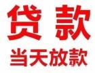 北京房产抵押贷款 个人信用贷款 北京企业信用贷款 当天放款