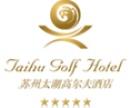 太湖高尔夫酒店加盟