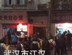 武汉市涂记油酥饼加盟 特色小吃 投资小
