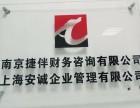 南京专业注册 注销 变更 代理记账报税