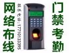 网络布线 安防监控 门禁考勤 集团电话