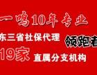 辽宁盘锦劳务派遣社保代理十年专业人力资源外包服务东北一鸣人才