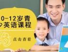 上海普陀幼儿英语辅导班要多少钱