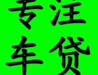北京北京汽车抵押贷款公司大全
