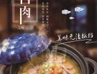 仟佰味砂锅为您的加盟提供全方位的指导帮助,值得信赖