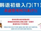 重庆韩语培训 番西教育 基础入门课程-T1