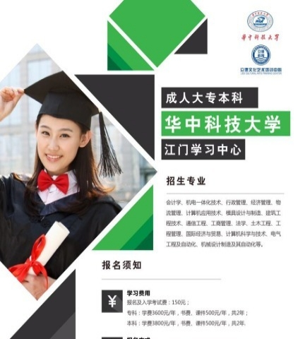 华中科技大学2017春成人本科、大专学历班招生