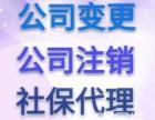 徐汇华山路代理记账 商标注册 社保代办 工商税务变更注销