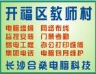 开福区教师村投影机安装,教师村门禁考勤机安装维修效率上门操作