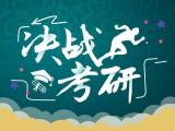 考研秋季沖刺集訓營