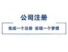东莞退税代理公司 公司注册 金石会计