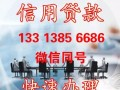 哈尔滨身份证贷款,哈尔滨私人借款,哈尔滨快速私借