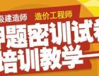 天津注册消防工程师培训,二级建造师实操与考证 备考突破