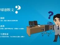 广州公司网络宣传推广 百度seo软文关键词优化排名