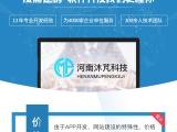 专业各类APP软件开发小程序ERP系统网站建设推广