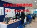 福维克吸尘器维修北京售后服务中心 官方