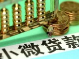 西安企业贷款很好办