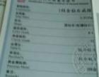 中国黄金的0.53CL白金钻戒低价转让