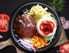 特色美食加盟品牌选米高林铁板厨房加盟项目
