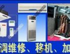 义乌诚信福田银海小区搬家公司空调热水器拆装维修搬家服务