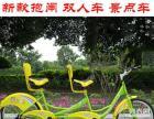 双人三人观光自行车出租