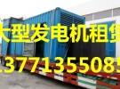 供发电服务 发电车发电机出租 专业出租发电机发电车