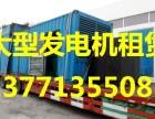 江阴发电机出租 江阴地区发电机出租 出租江阴本地发电机