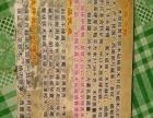 本店经营的铁木菜板/砧板原木书名为蚬【拼音:xiǎ