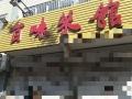 金山桥刘湾小学附近餐馆对外转租 {蚂蚁金铺}