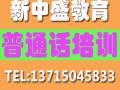 深圳罗湖普通话培训,纠正发音