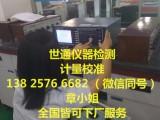 上海普陀仪器检测计量联系世通仪器校准中心