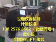 北京计量校准中心/仪器外校检验下发证书一站式服务