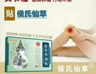 武汉仙草骨痛贴关节滑膜炎的人能用吗