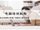 上海宝山区电脑培训哪家好到共富新村电脑学校