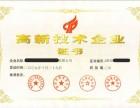 深圳企业申请国家高新技术企业认定咨询
