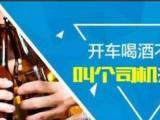 扶沟县商务或酒后代驾