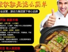 温州蒸式快餐店加盟 3-5个月回本1-2人便可开店