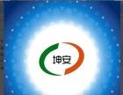 【坤安智能科技】加盟官网/加盟费用/项目详情