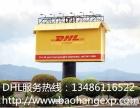 重庆市万盛区DHL国际快递邮寄私人包裹 国际搬家