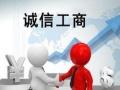 内资公司注册办理五证合一营业执照手续快就找安诚财务