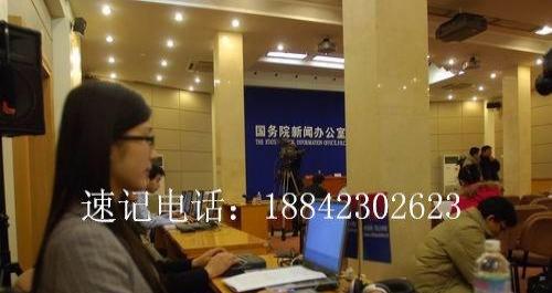长春专业速记 速录服务 会议记录 录音字幕