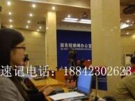 沧州专业速记 速录服务 会议记录