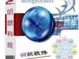 明歆服装ERP|生产管理系统软件M6免费