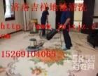 济南吉祥专业擦玻璃 地毯清洗 家庭保洁油 油烟机清