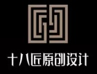 武汉十八匠原创国际