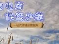 杭州天猫代运营公司,电商代运营,淘宝代运营,网店托