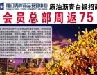 中国供销集团大连再生资源交易所加盟居间代理