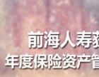 前海人寿保险股份有限公司湖北公司武汉中支